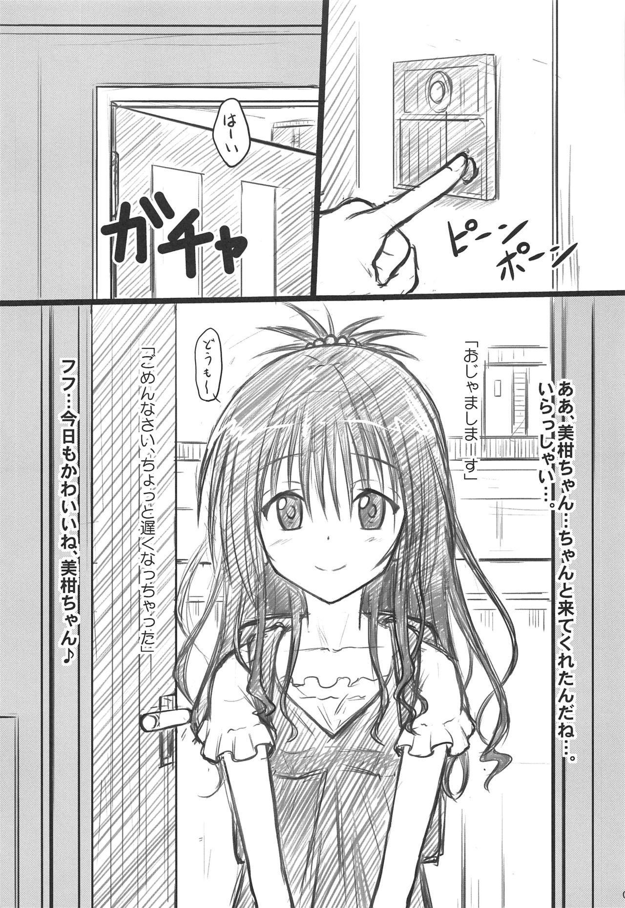 Boku no SeFri wa Nandemo Iu Koto o Kiitekureru Inran JS no Mikan-chan 3