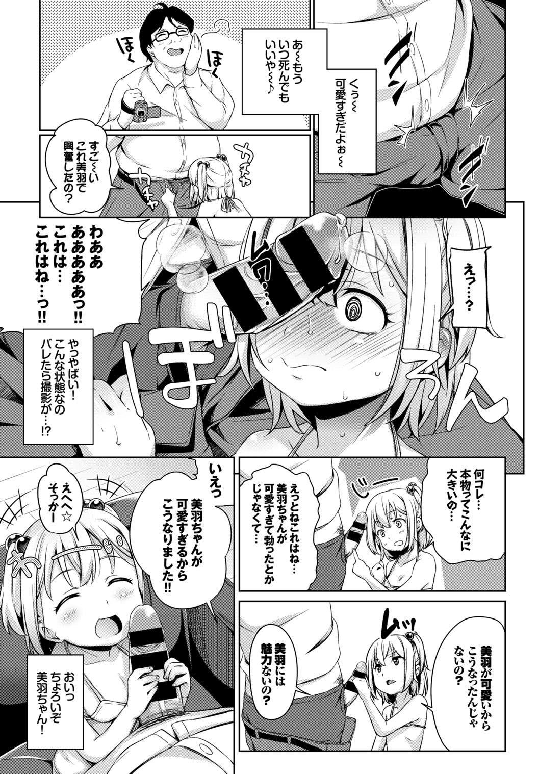 Yappari Mizugi Bishoujo ga Suki Vol. 2 54
