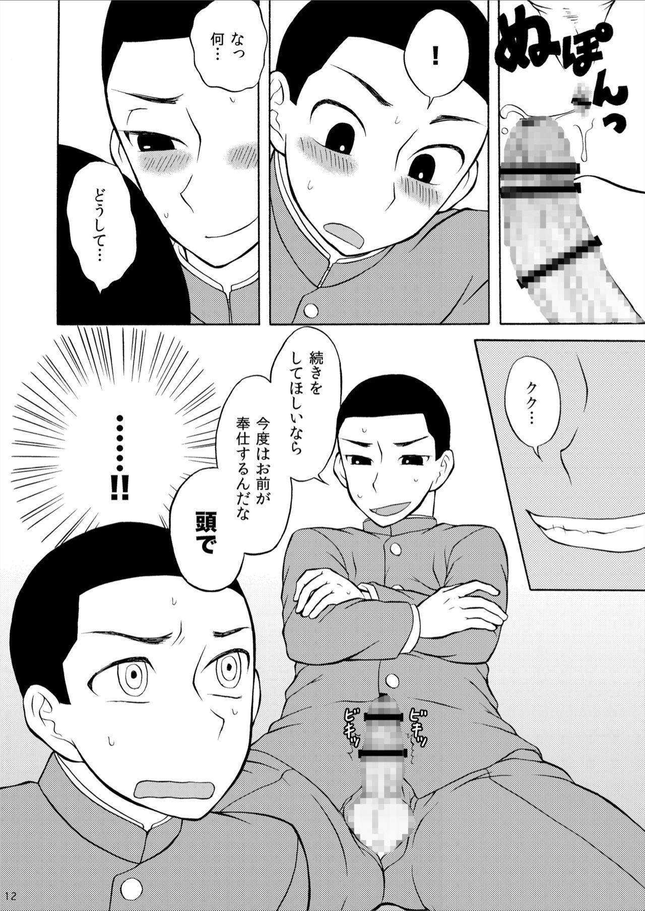 Marugari Jigokuhen 11