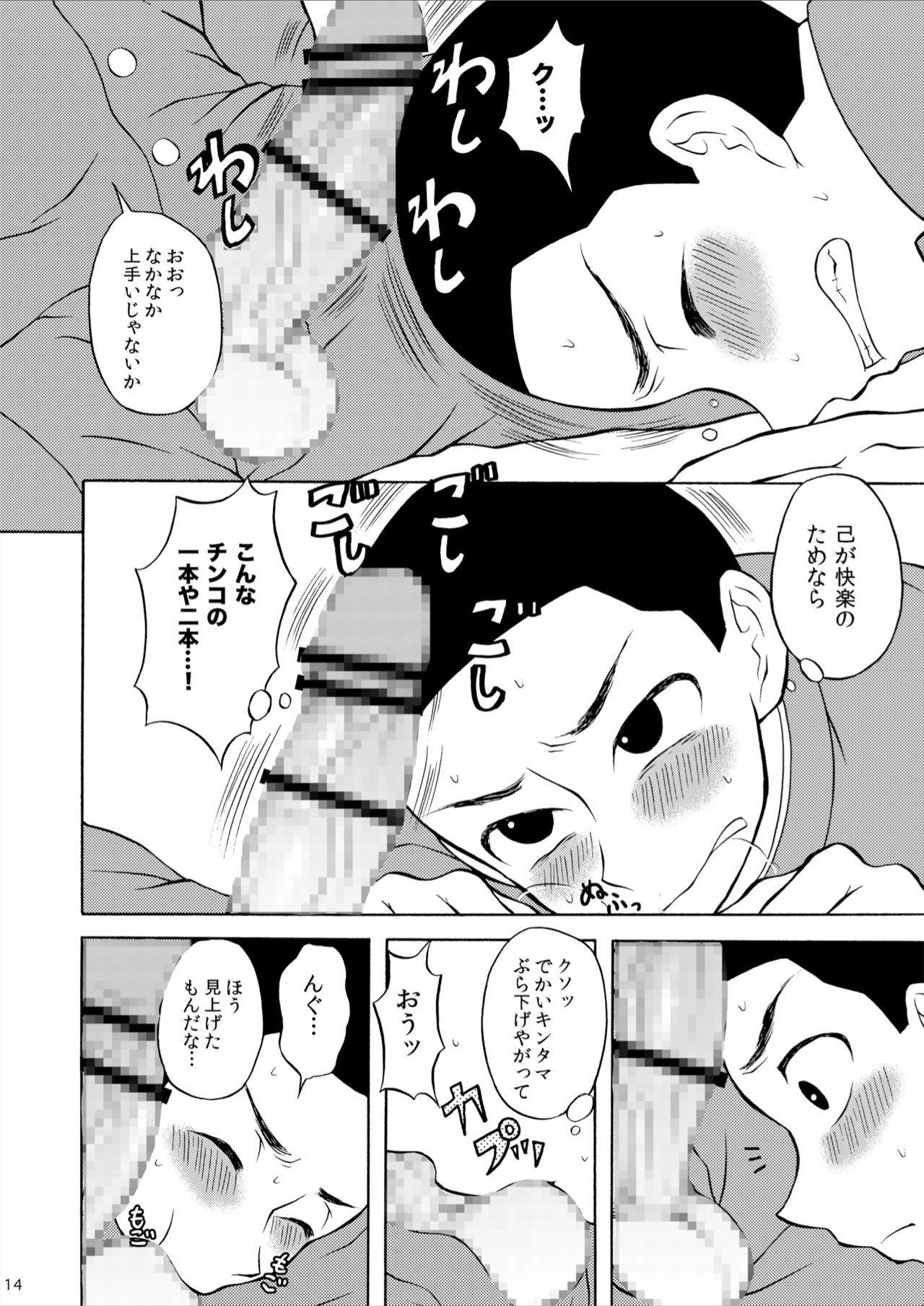 Marugari Jigokuhen 13