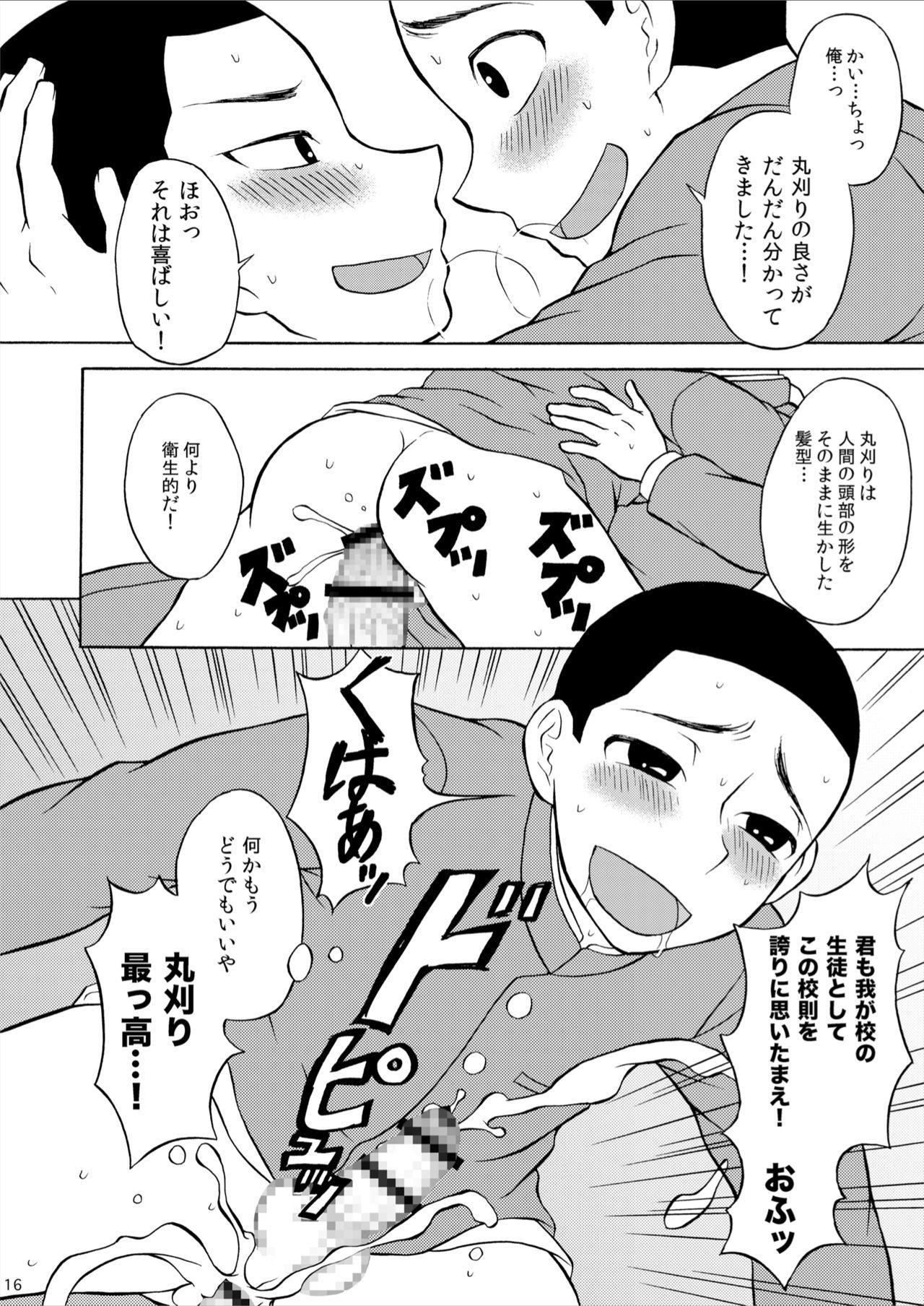 Marugari Jigokuhen 15