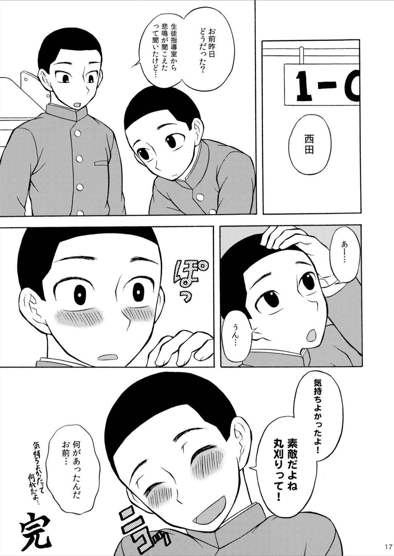Marugari Jigokuhen 16
