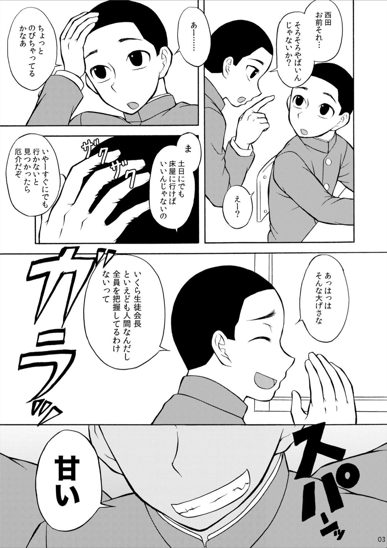 Marugari Jigokuhen 2