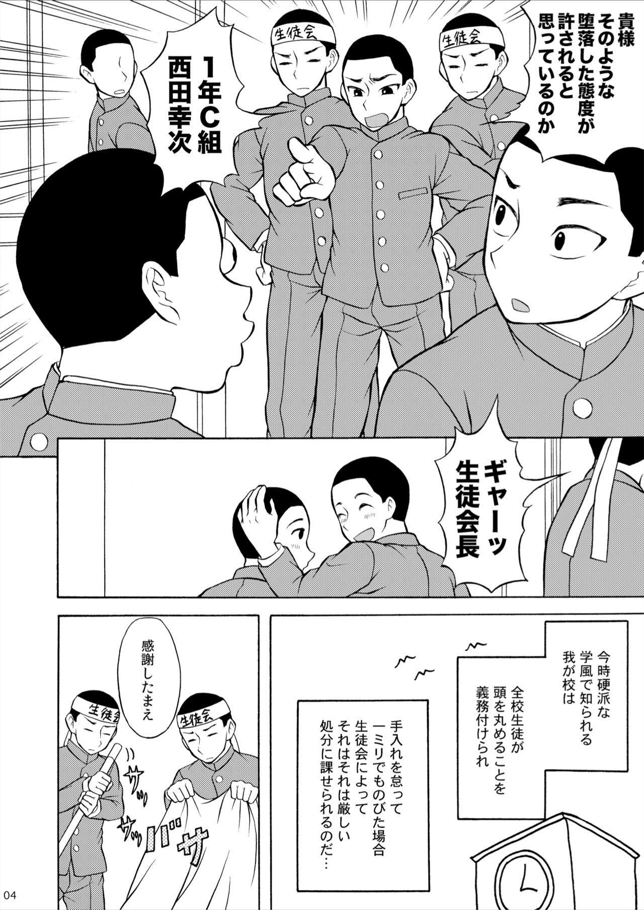 Marugari Jigokuhen 3