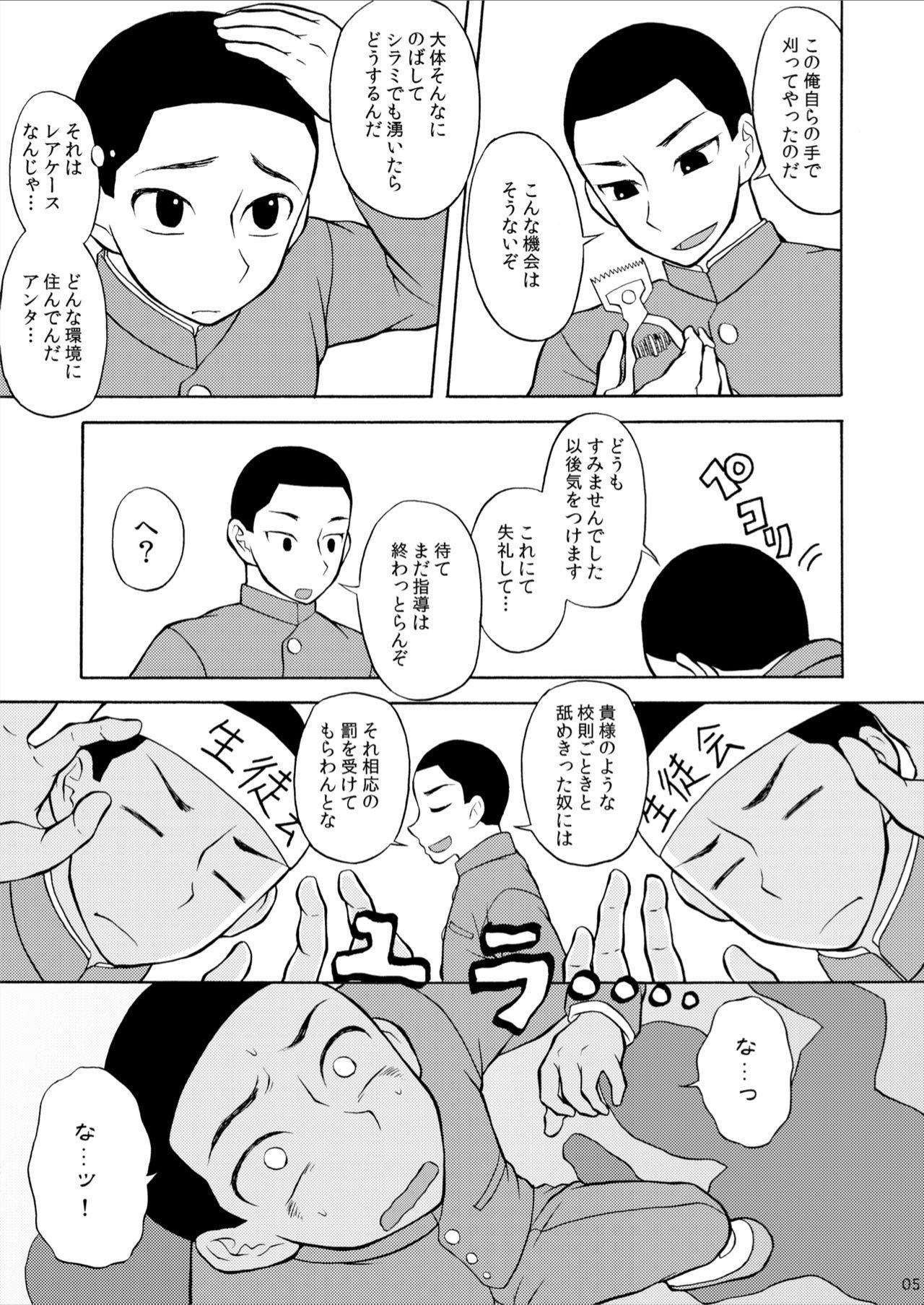 Marugari Jigokuhen 4