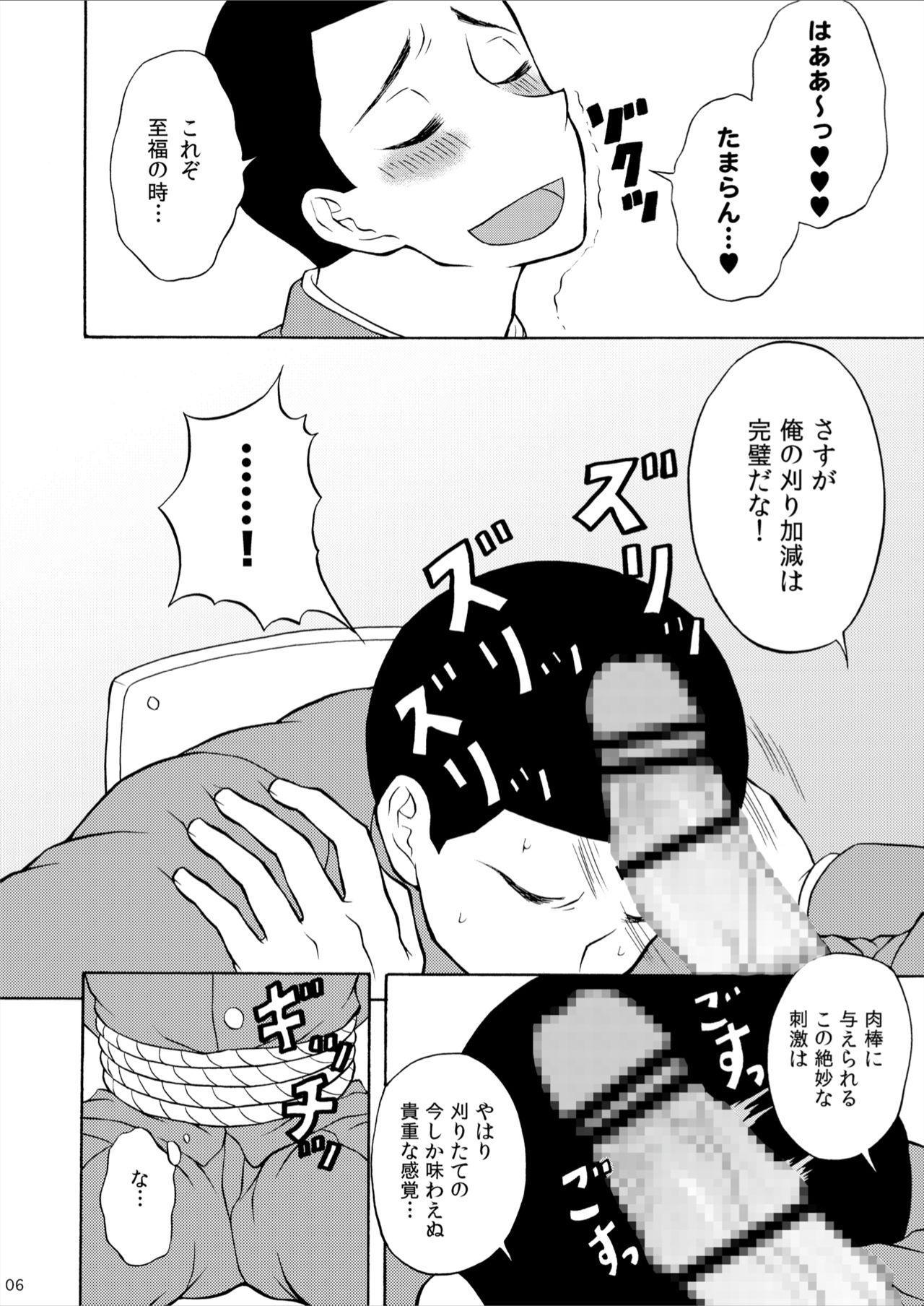 Marugari Jigokuhen 5