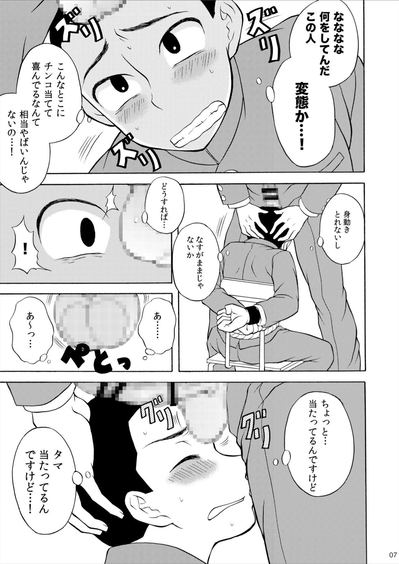 Marugari Jigokuhen 6