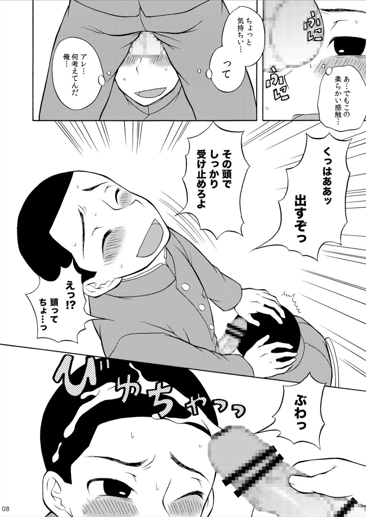 Marugari Jigokuhen 7