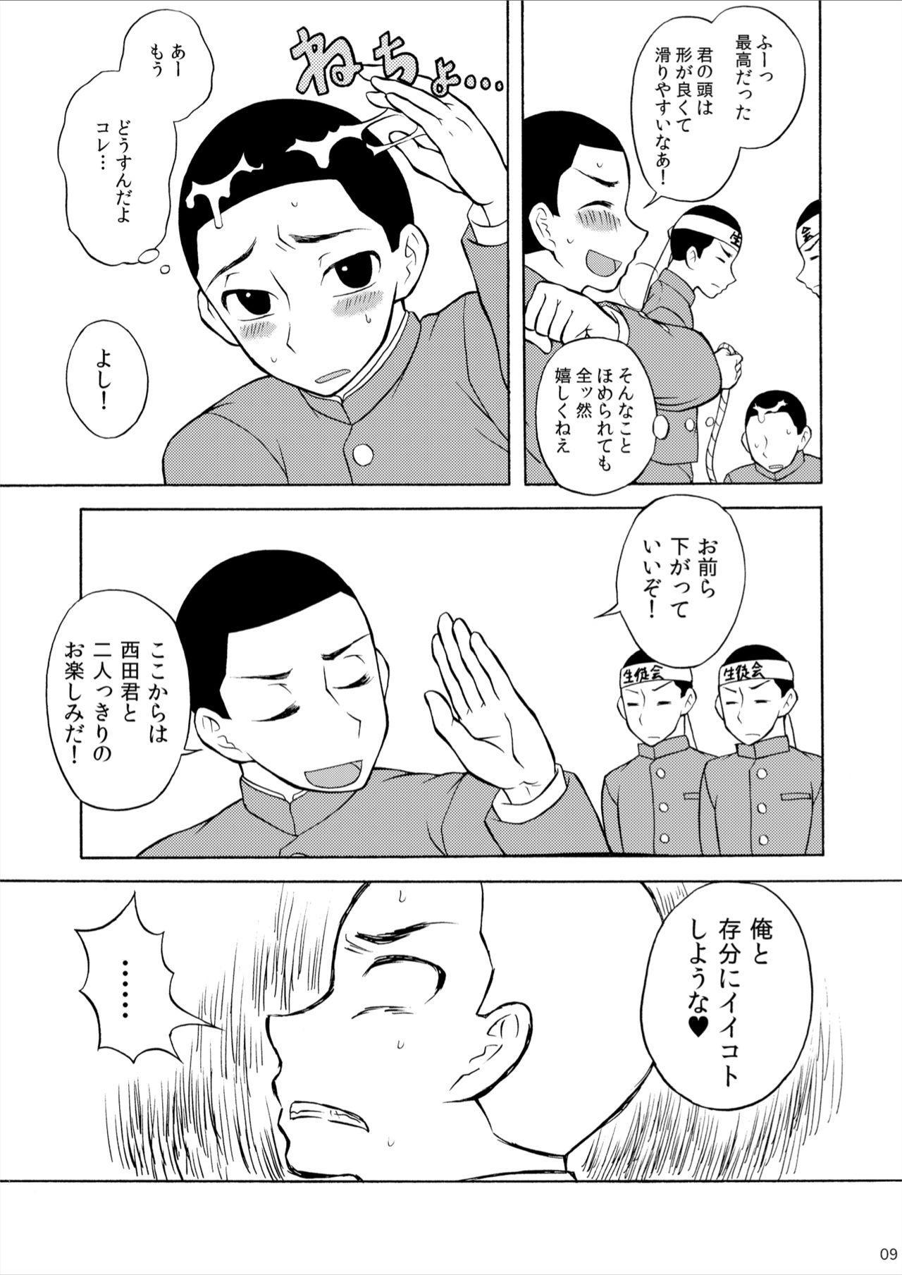 Marugari Jigokuhen 8