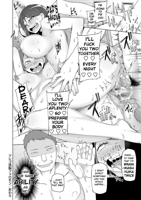 Tsurego Sennou Pheromone 23