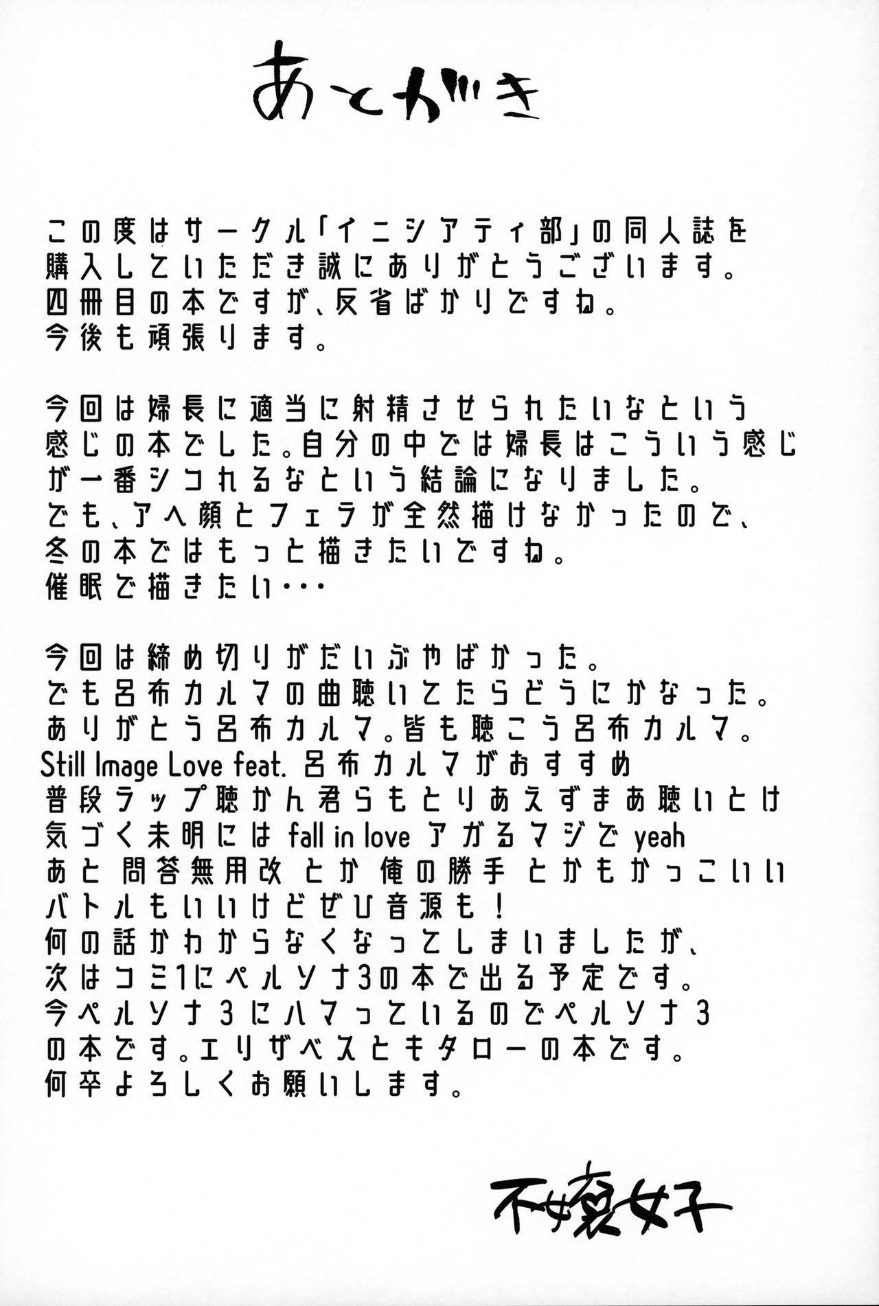 Chaldea Shikoshiko Life Saver 20