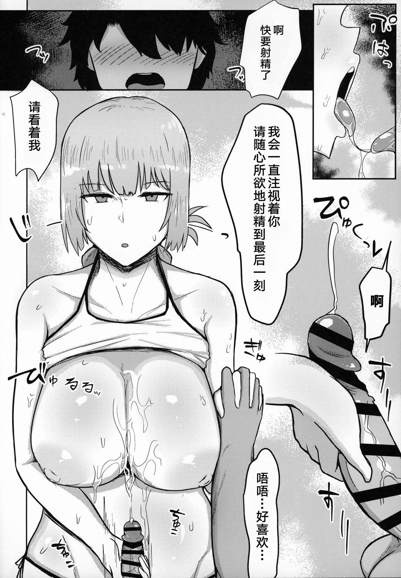Chaldea Shikoshiko Life Saver 8