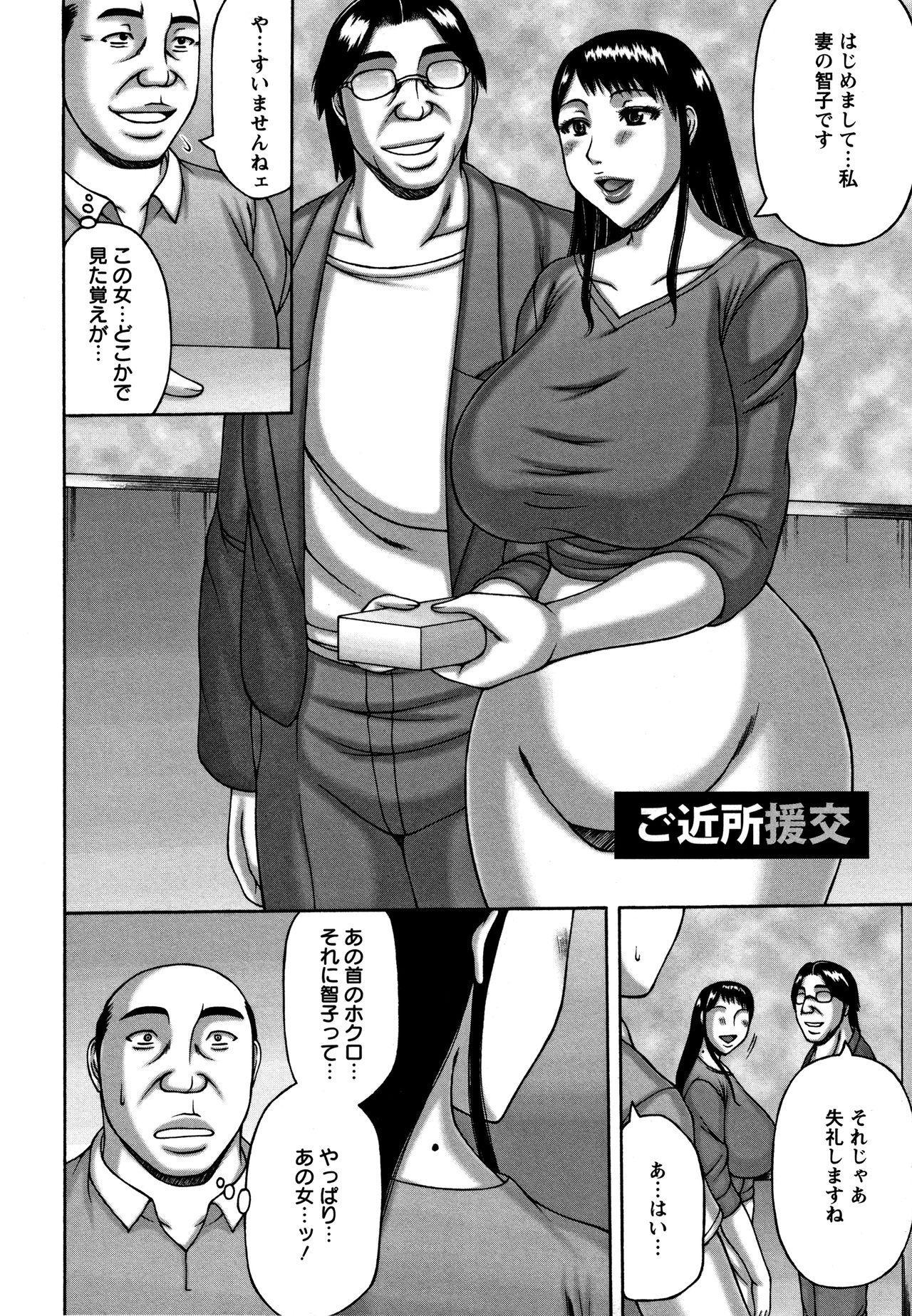 Tsuma no Netorare Kinenbi - My Wife NTR Memorial Day 146