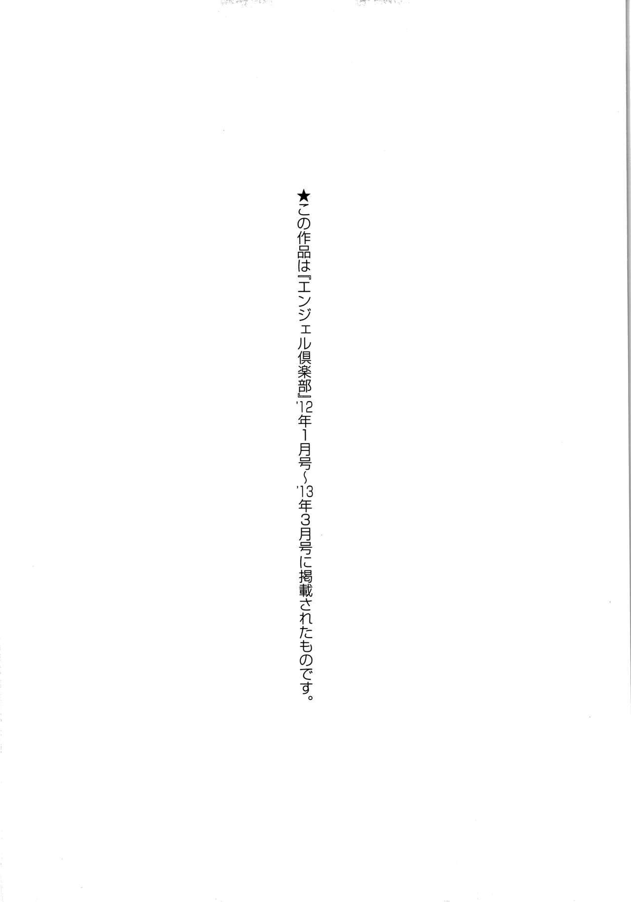 Tsuma no Netorare Kinenbi - My Wife NTR Memorial Day 165