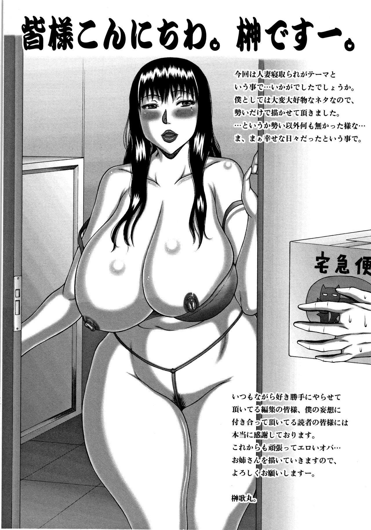 Tsuma no Netorare Kinenbi - My Wife NTR Memorial Day 166