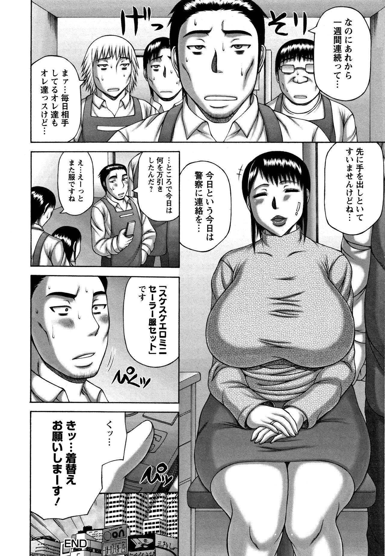Tsuma no Netorare Kinenbi - My Wife NTR Memorial Day 44
