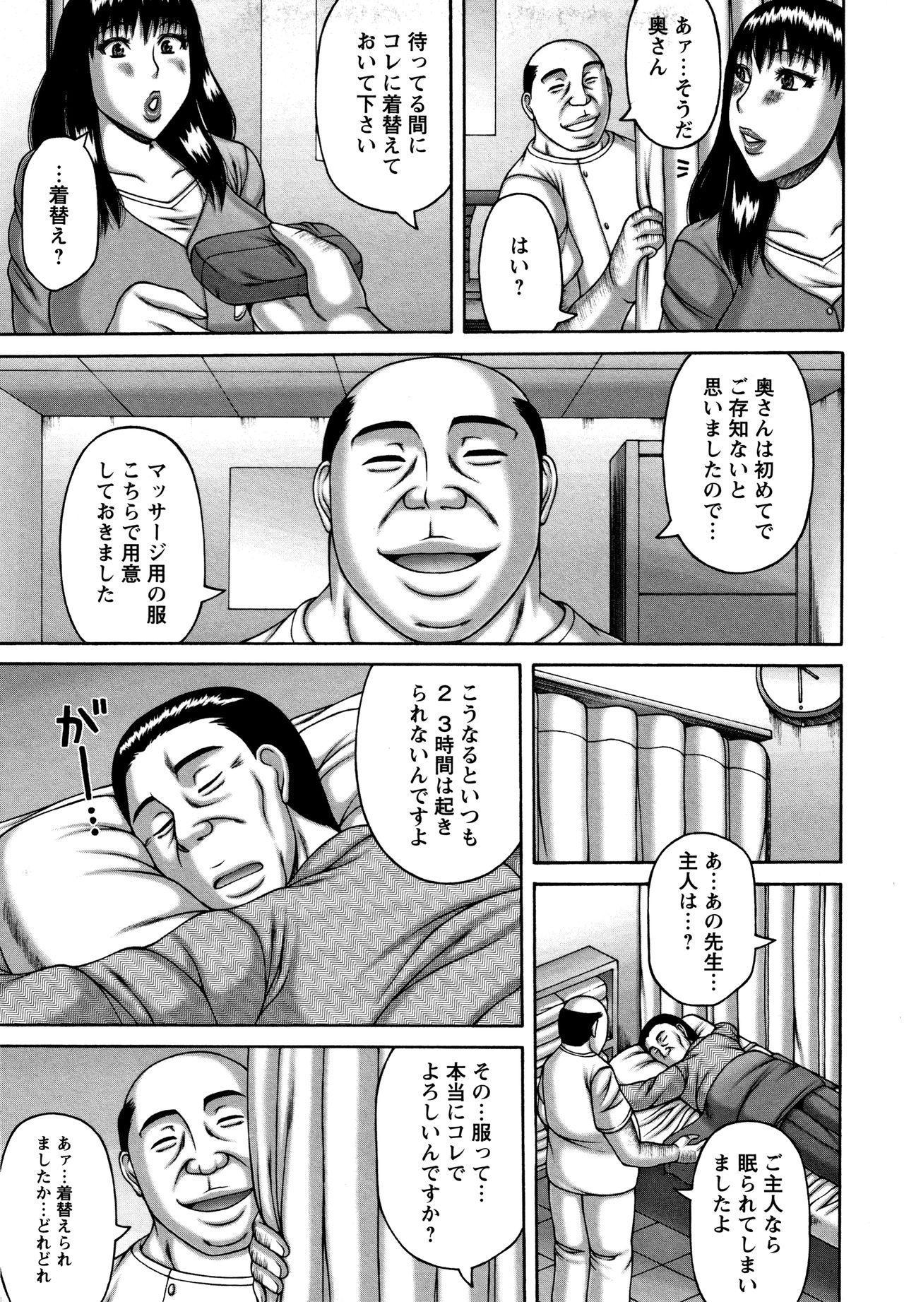 Tsuma no Netorare Kinenbi - My Wife NTR Memorial Day 7