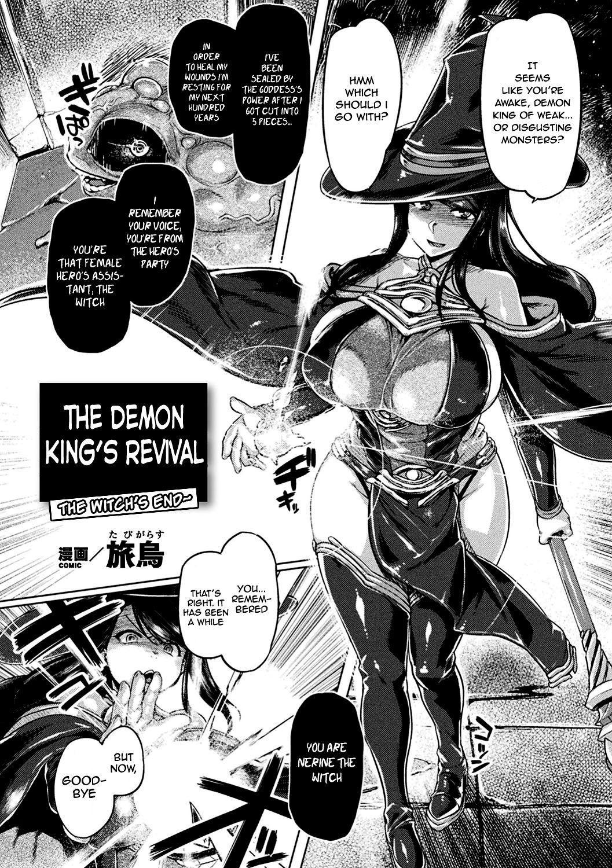 [Tabigarasu] Maou no Fukkatsu ~Arui wa Majo no Ketsumatsu~ | The Demon King's Revival ~ Or the Witch's End (Haiboku Otome Ecstasy Vol. 17) [English] {Stopittarpit} [Digital] 1