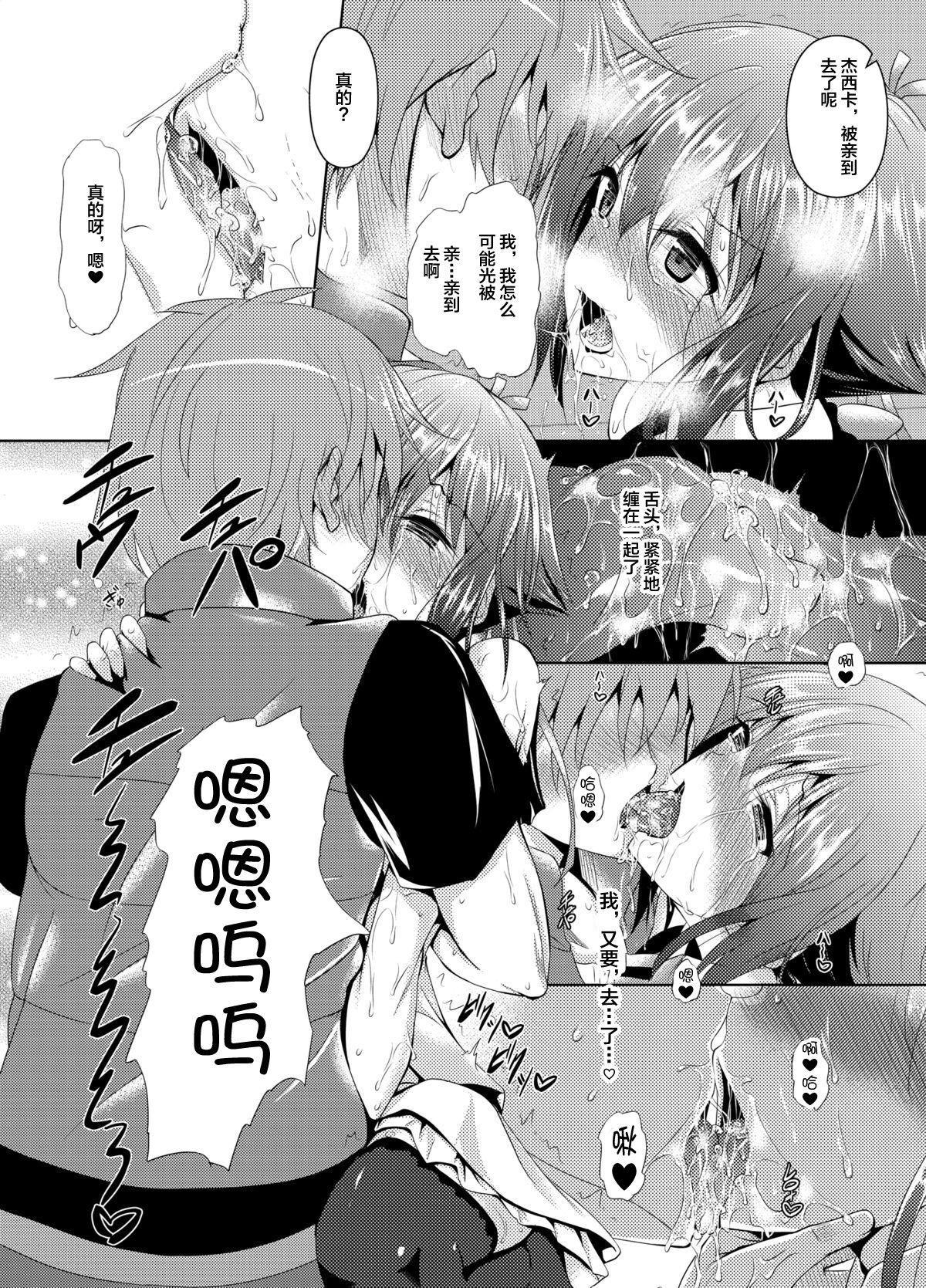 Zessica to Ichaicha Suru dake no Hon 6