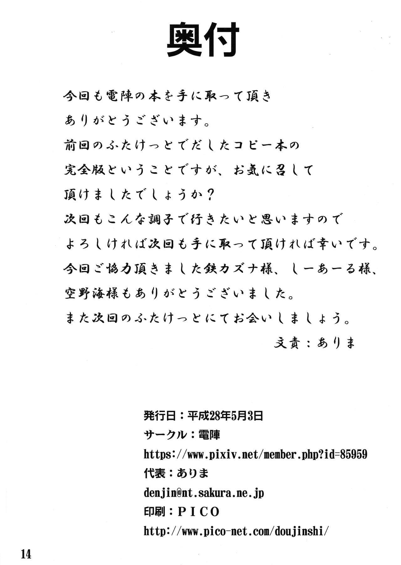Takane to Yukiho no Kuishinbou! Banzai 13