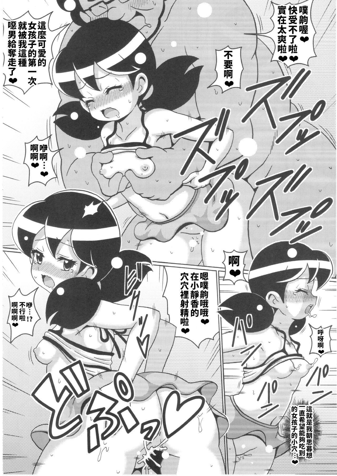 Shizuka-chan no SF na Hon | 小静香的SF本 15