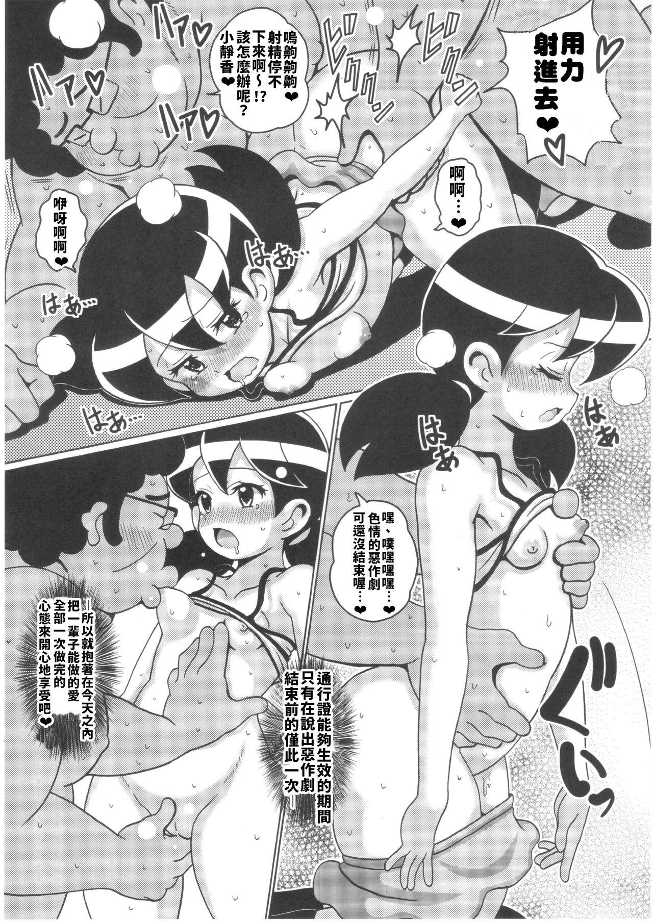 Shizuka-chan no SF na Hon | 小静香的SF本 16