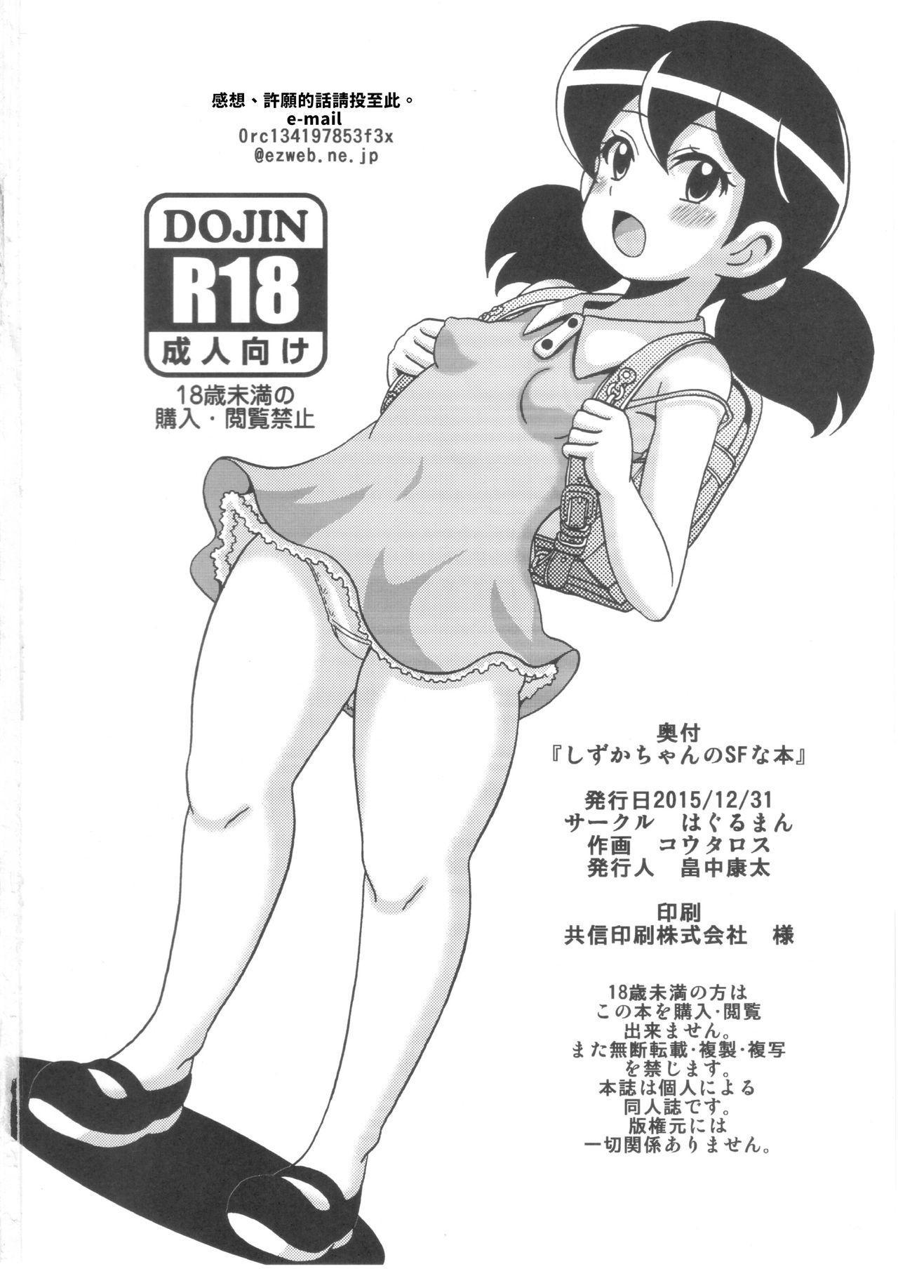 Shizuka-chan no SF na Hon | 小静香的SF本 19