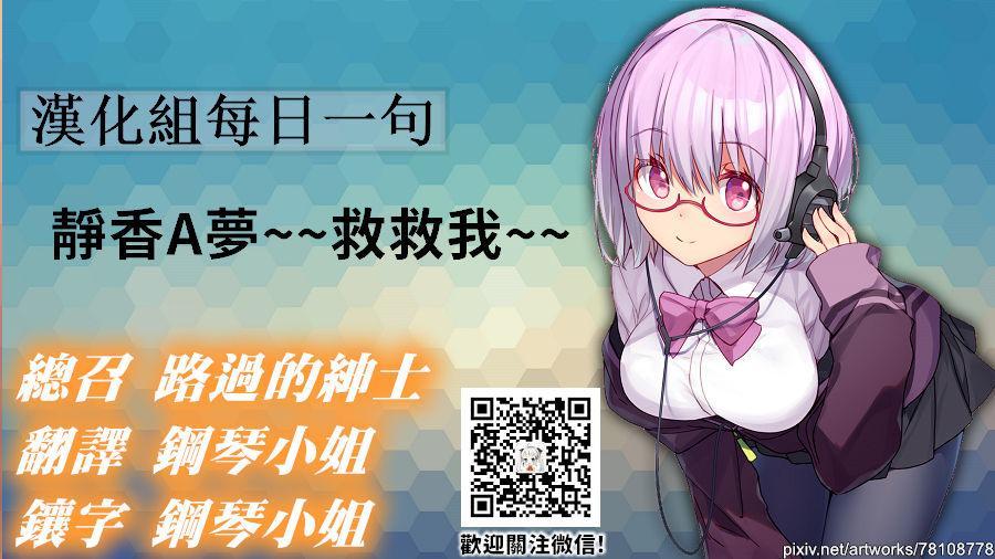Shizuka-chan no SF na Hon | 小静香的SF本 23