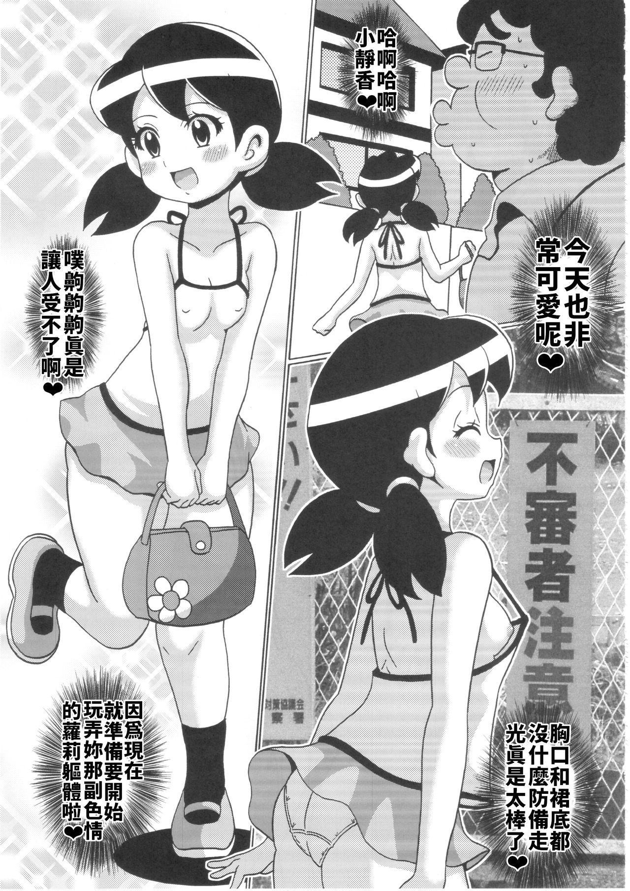 Shizuka-chan no SF na Hon | 小静香的SF本 6