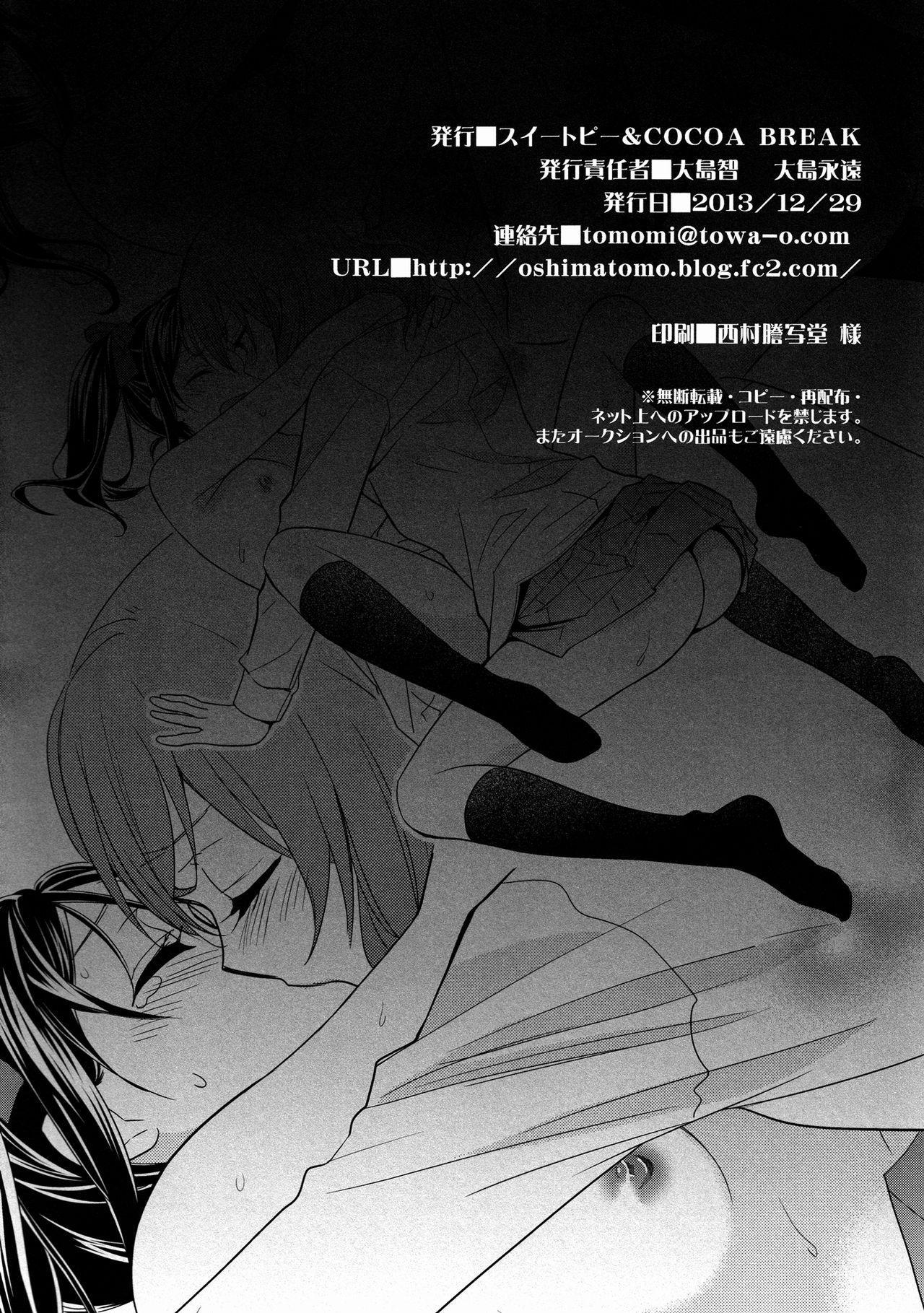 C85 Gentei Yuri Hon | Limited Edition Yuri Book 11