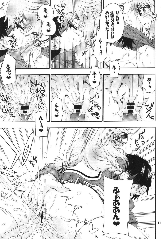 Yobae Inko-chan S 10