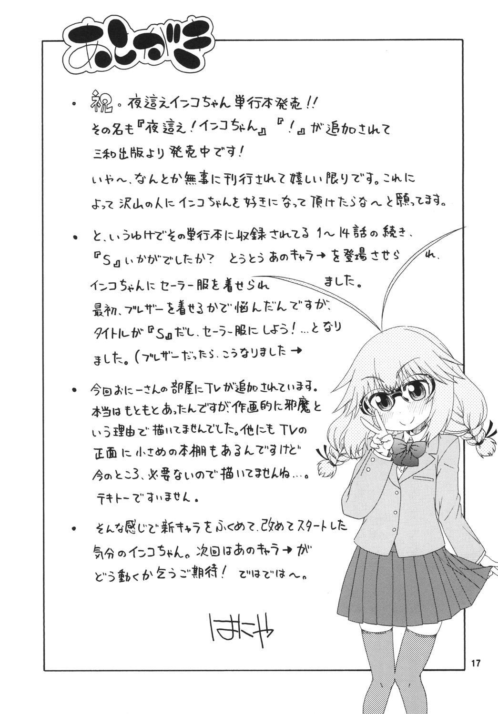 Yobae Inko-chan S 16