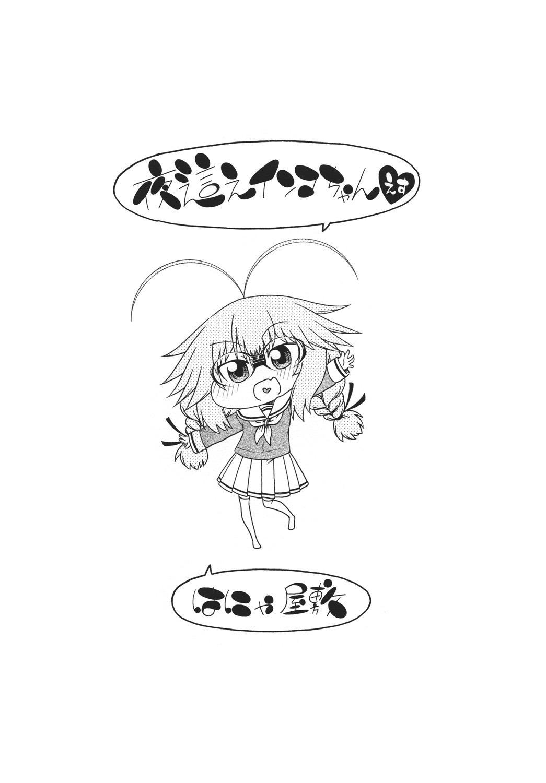 Yobae Inko-chan S 19