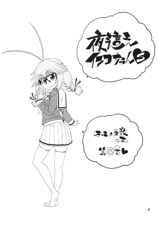 Yobae Inko-chan S 2