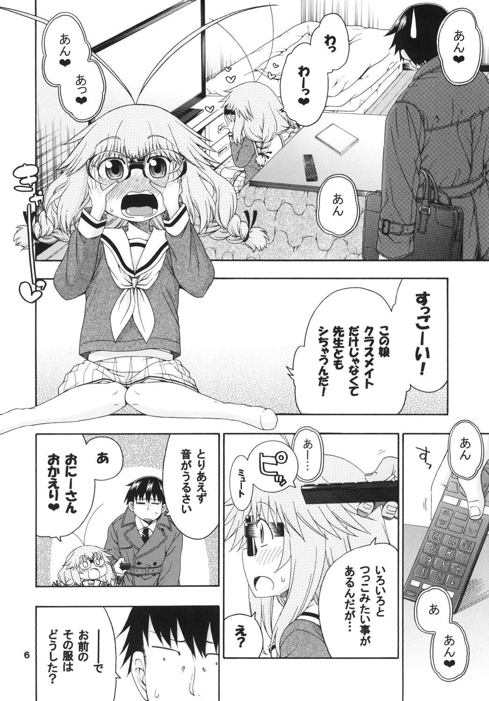 Yobae Inko-chan S 5