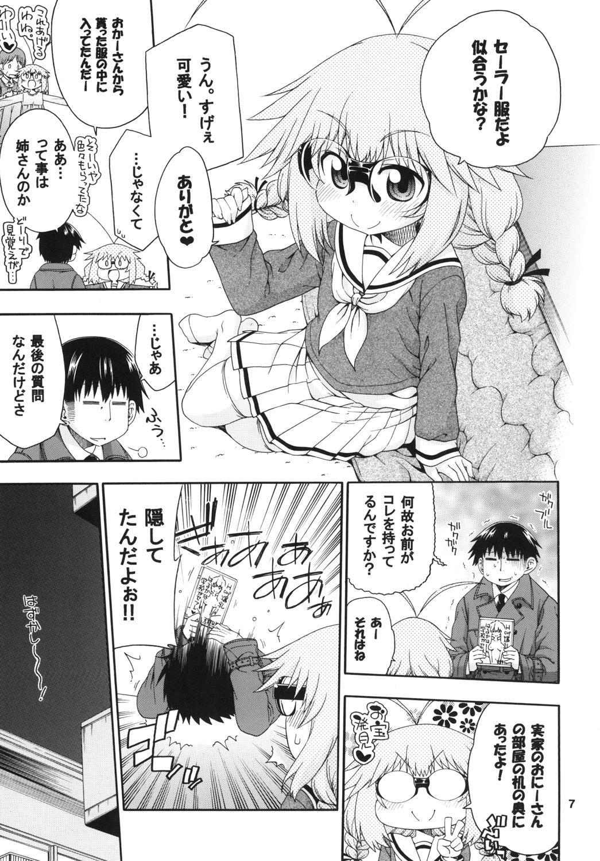 Yobae Inko-chan S 6
