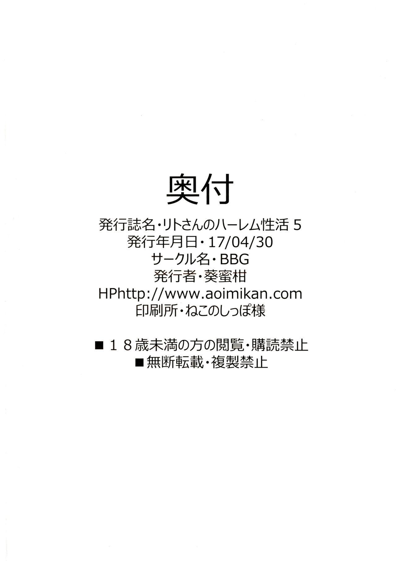 Rito-san no Harem Seikatsu 5 24