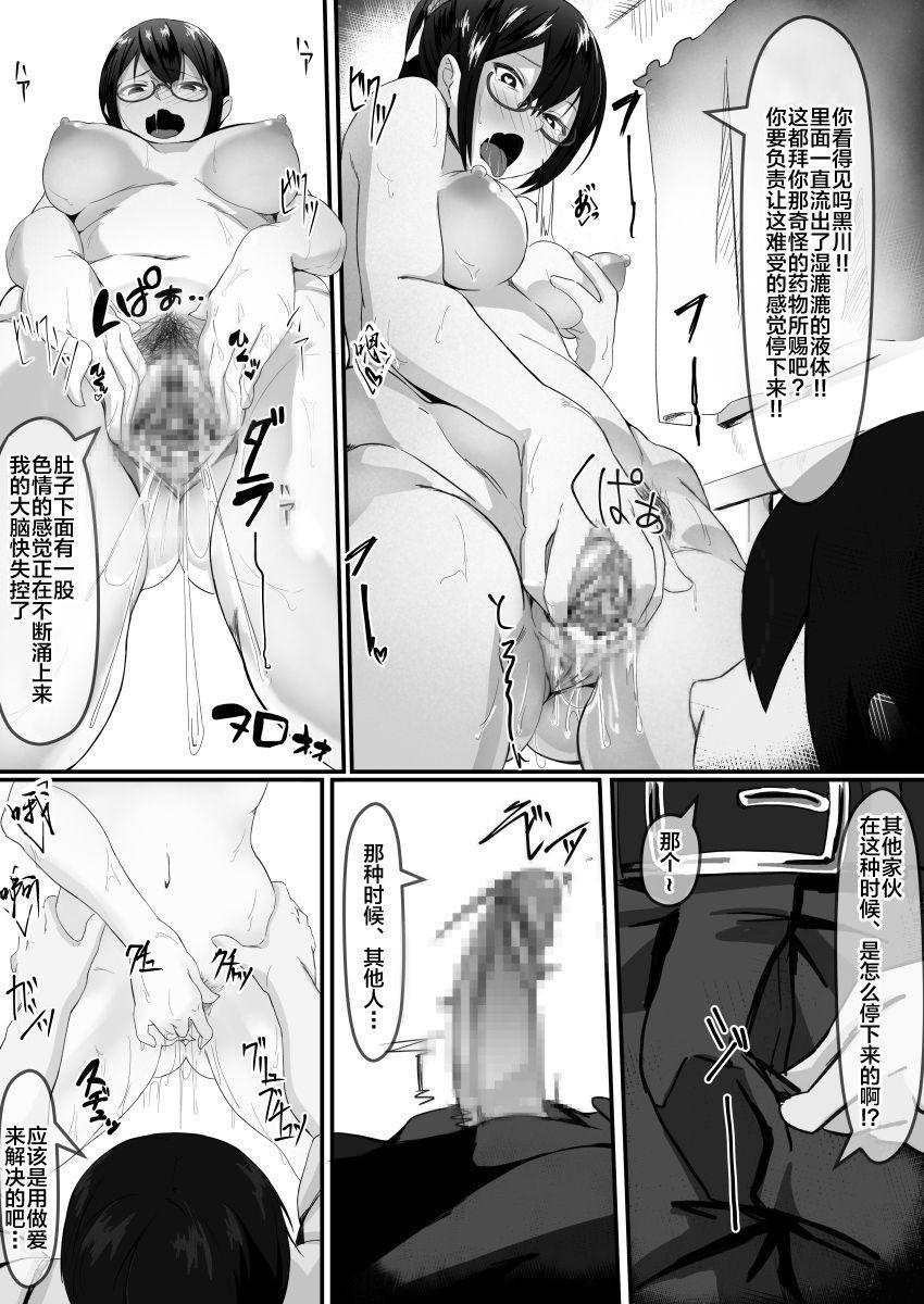Fuuki Iinchou wa Kusuri ni Yowai 17