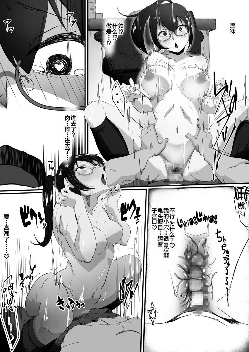 Fuuki Iinchou wa Kusuri ni Yowai 18