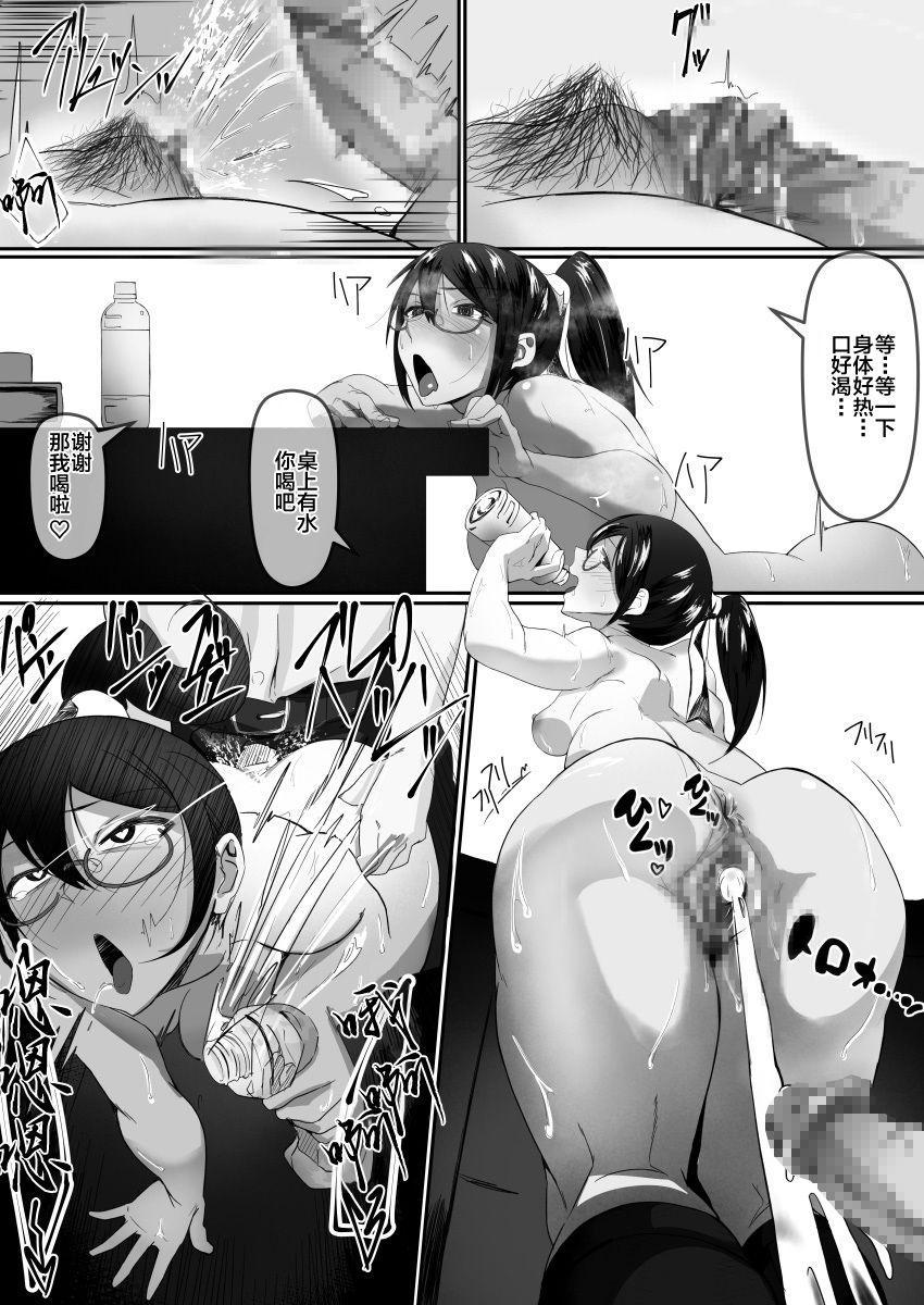 Fuuki Iinchou wa Kusuri ni Yowai 23