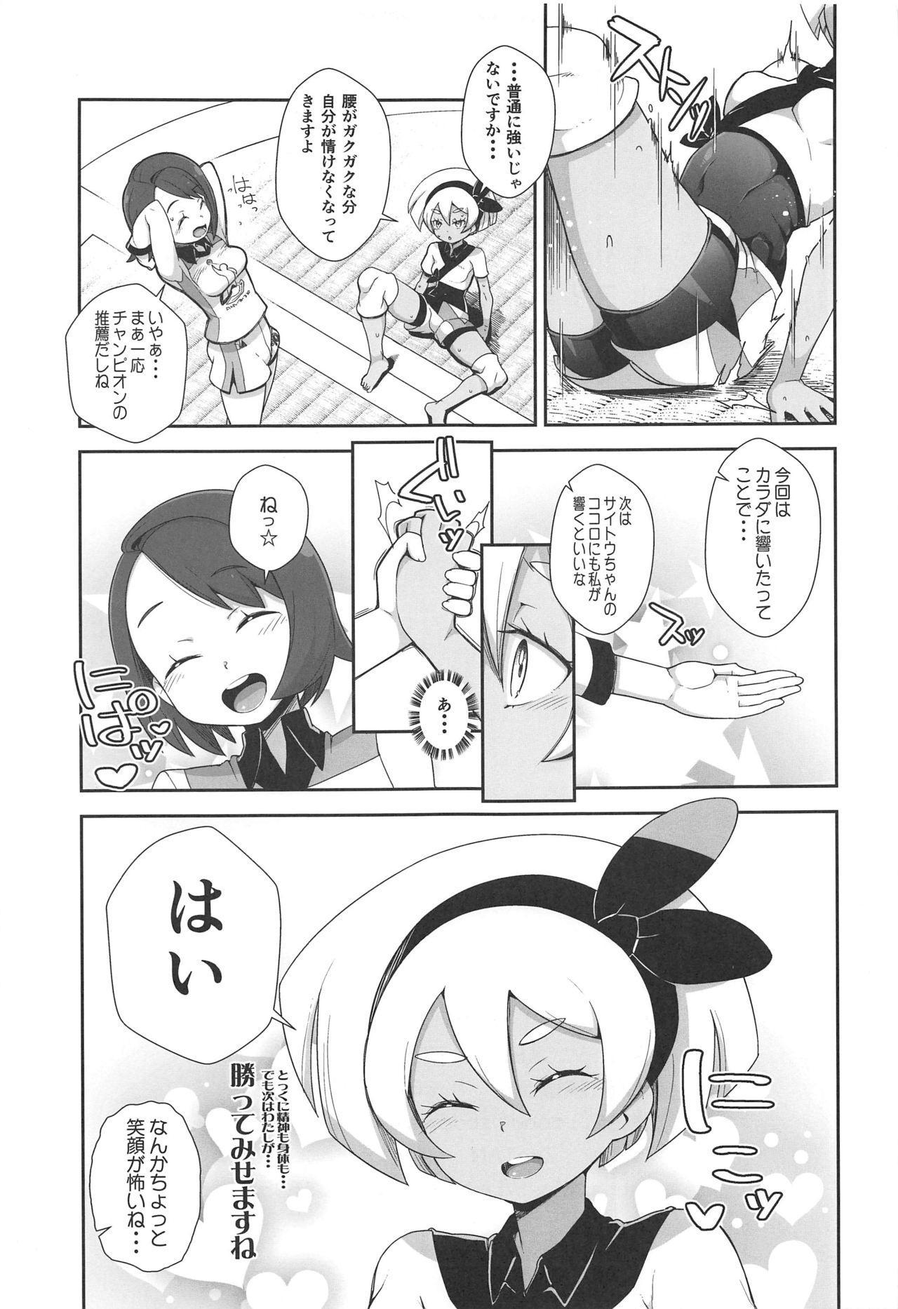 Sawagashiku Naru Kokoro to Karada 19