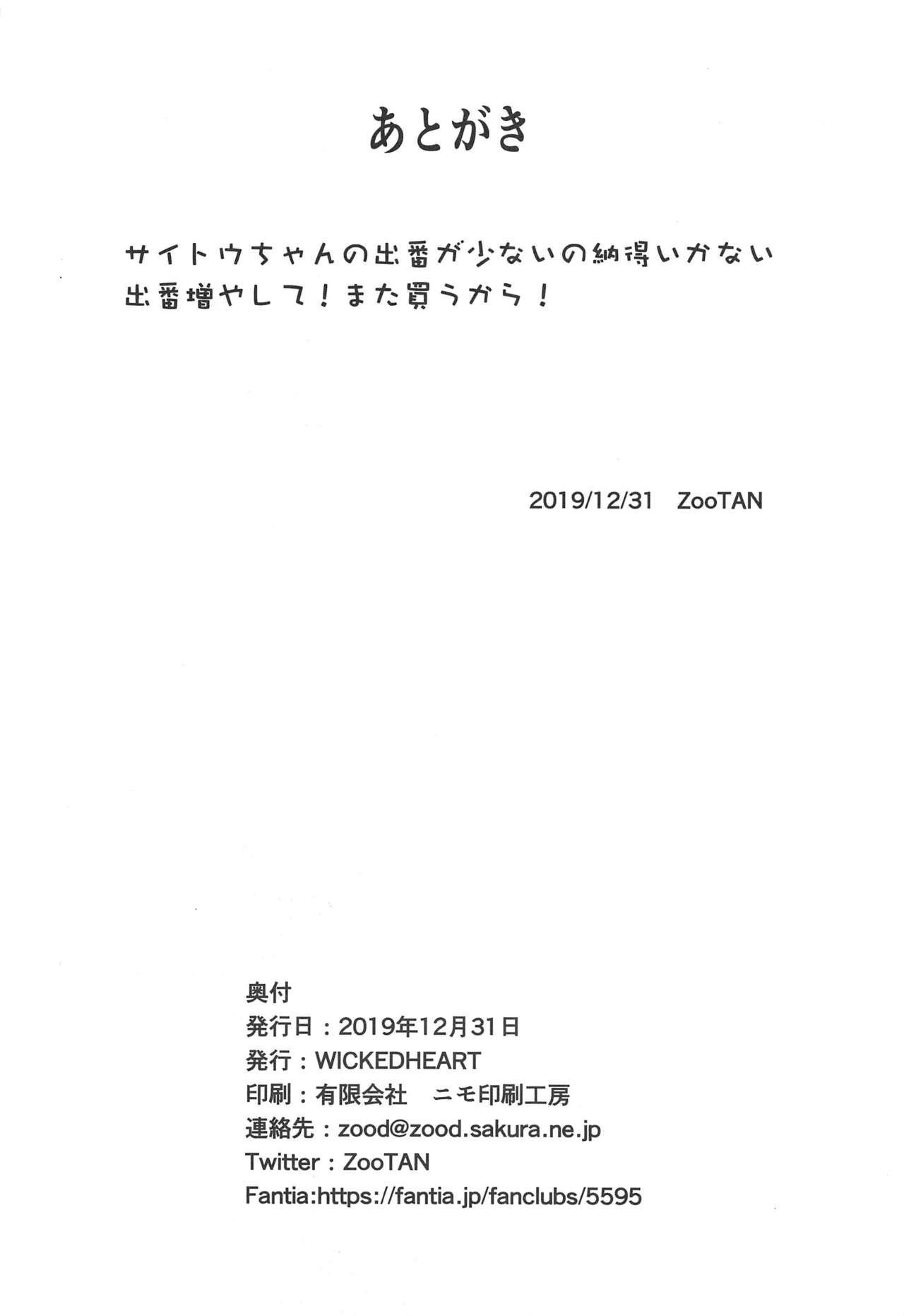 Sawagashiku Naru Kokoro to Karada 20