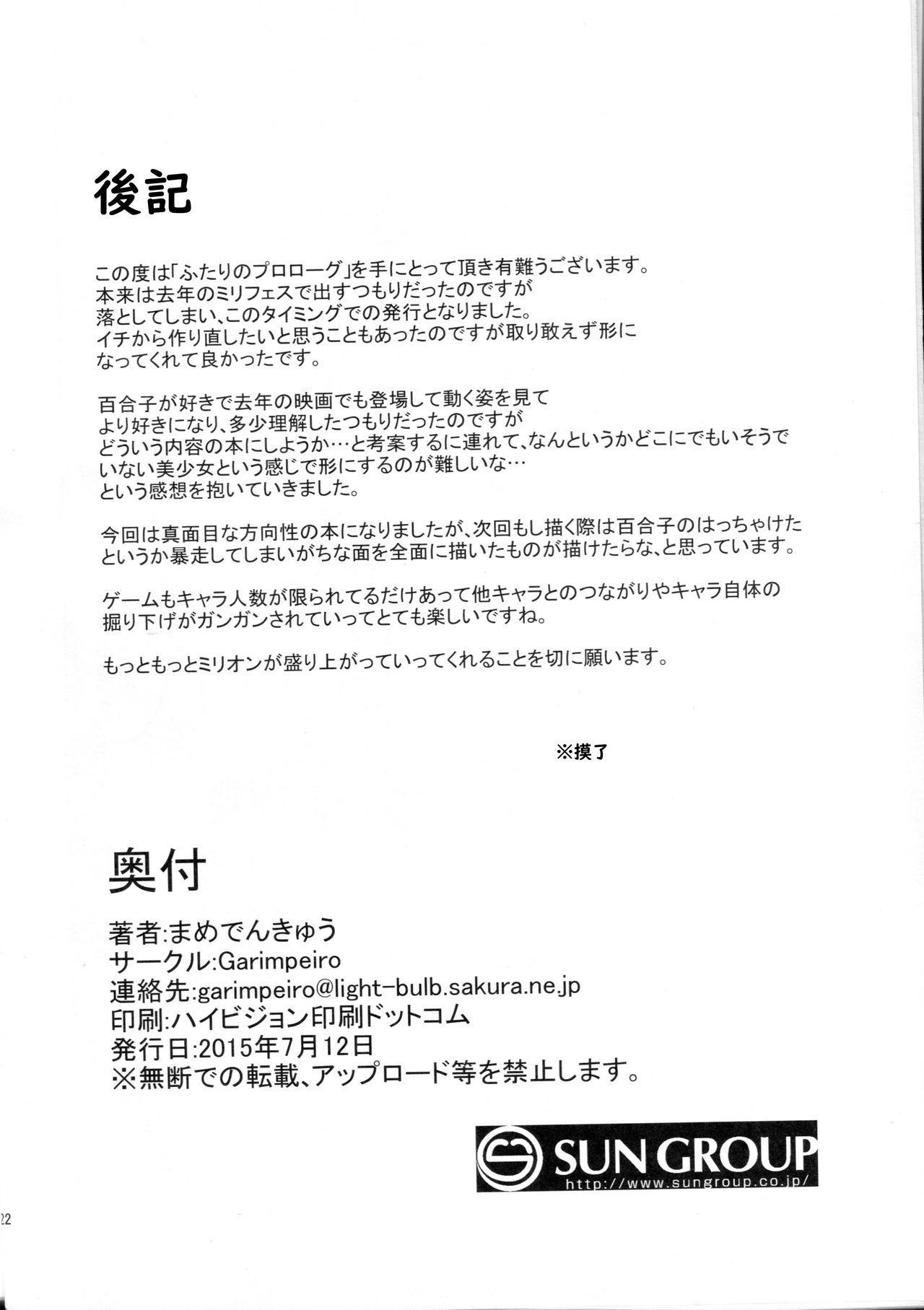 (MILLION FESTIV@L!! 2) [Garimpeiro (Mame Denkyuu)] Futari no Prologue (The IDOLM@STER MILLION LIVE!)) [Chinese] [Syw个人汉化] 21