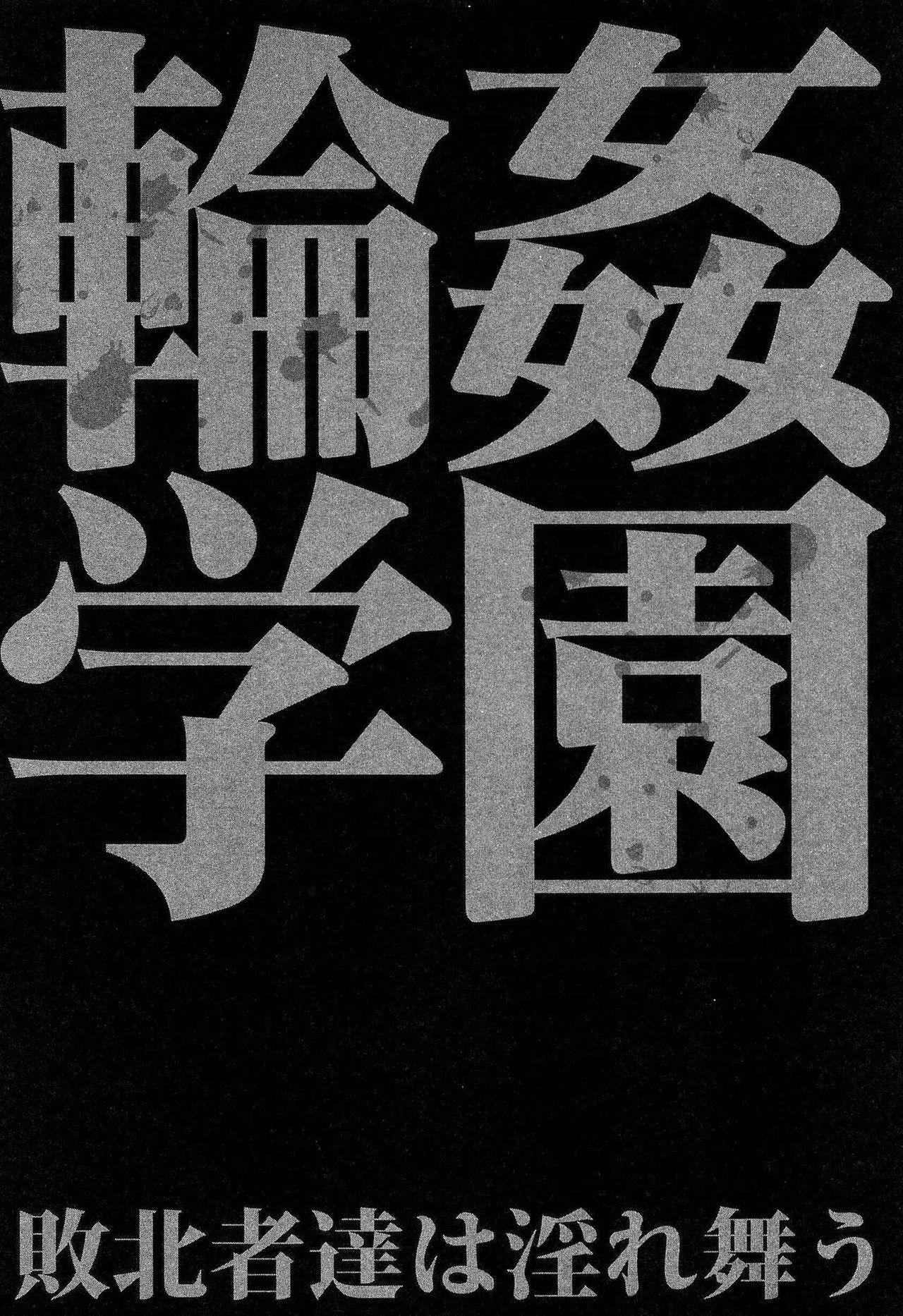 [Chiyou Yoyuchi] Rinkan Gakuen ~Haibokusha-tachi wa Midaremau~   Gang Rape School: The Losers Dance Indecently [English] 187