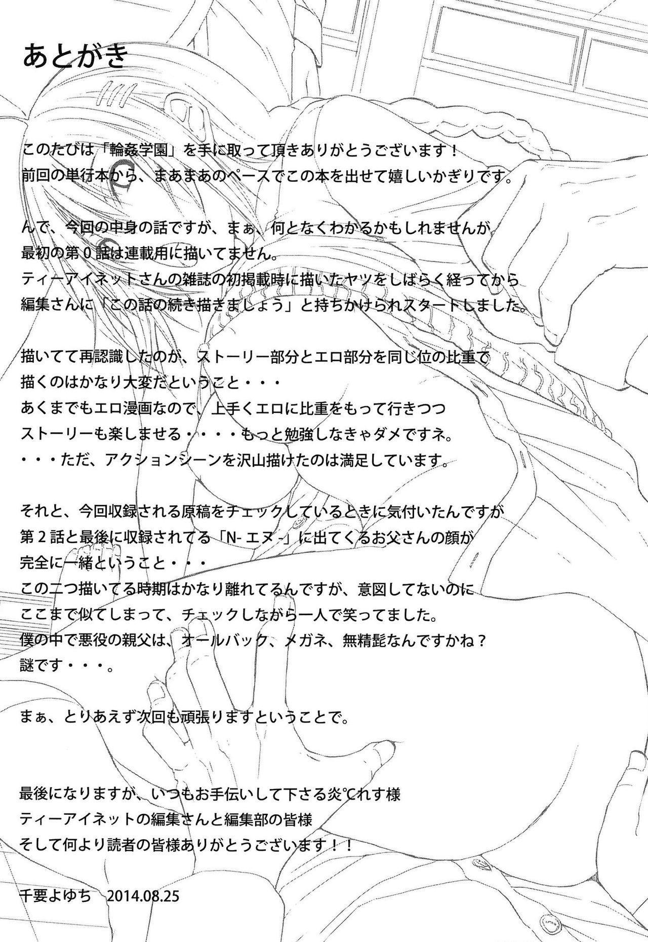 [Chiyou Yoyuchi] Rinkan Gakuen ~Haibokusha-tachi wa Midaremau~   Gang Rape School: The Losers Dance Indecently [English] 204