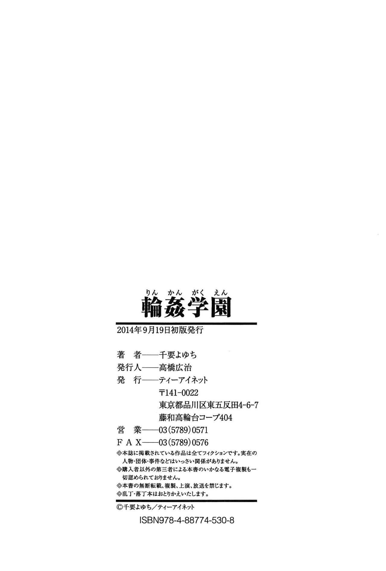 [Chiyou Yoyuchi] Rinkan Gakuen ~Haibokusha-tachi wa Midaremau~   Gang Rape School: The Losers Dance Indecently [English] 207