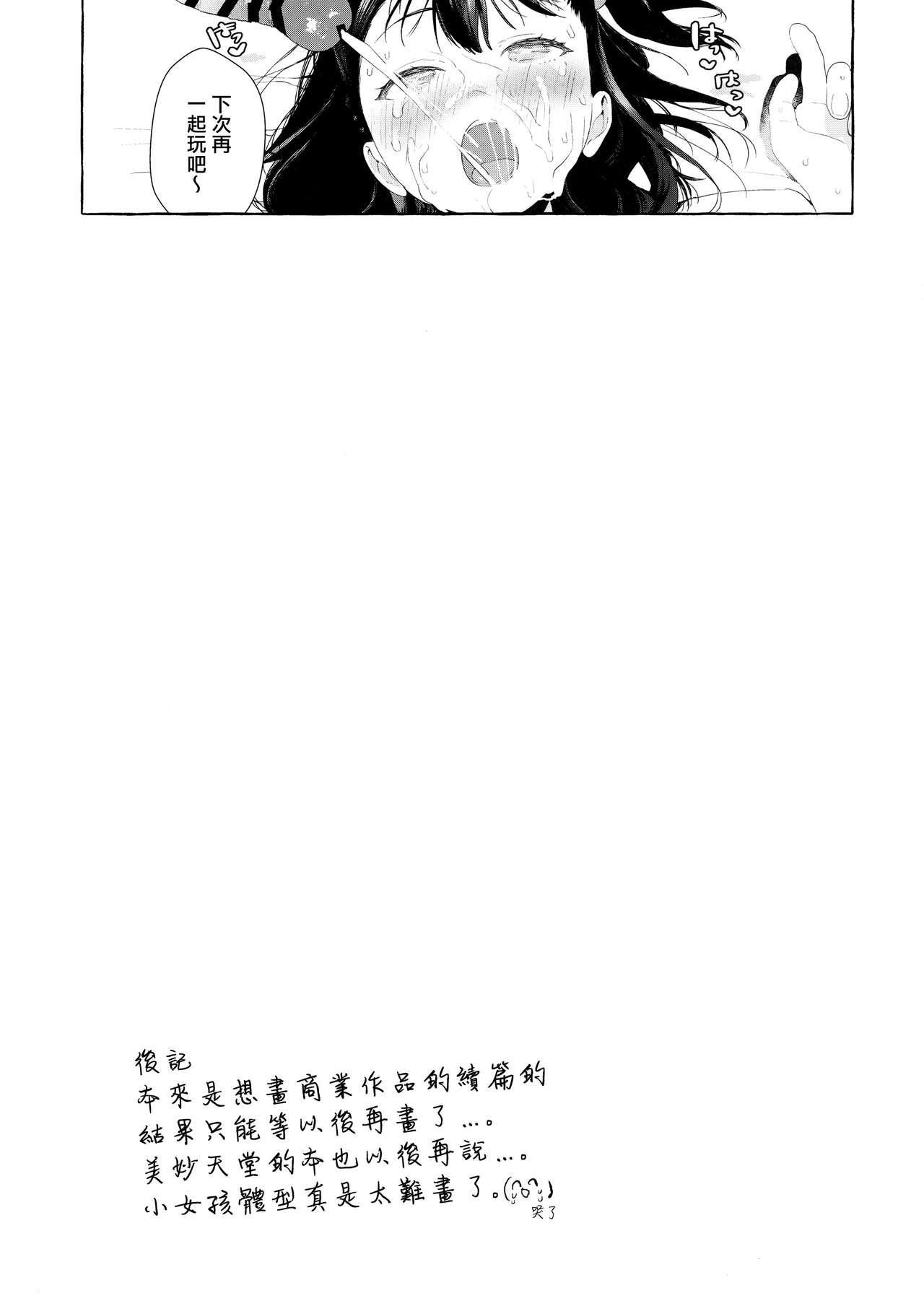 Aijou Seikatsu 24