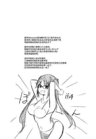Mitsumine wa Hatachi ni Nari mashita. 4