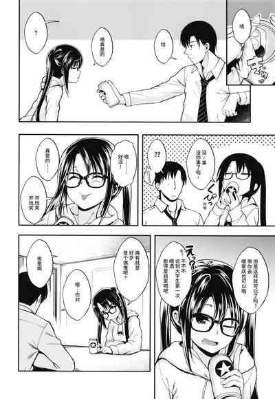 Mitsumine wa Hatachi ni Nari mashita. 8