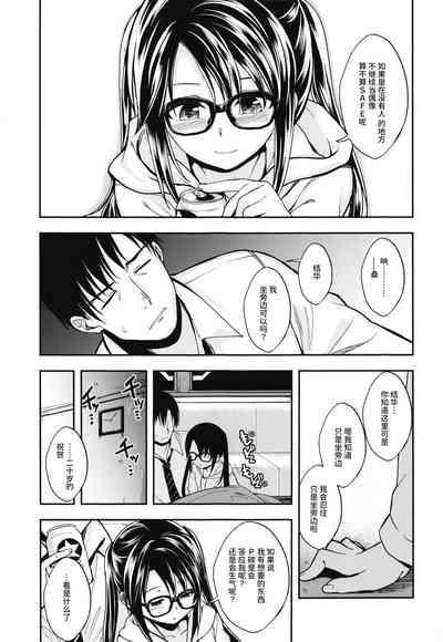 Mitsumine wa Hatachi ni Nari mashita. 9